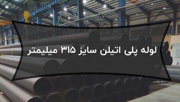 لوله پلی اتیلن سایز 315 میلیمتر