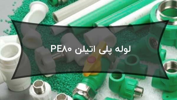 لوله پلی اتیلن PE80