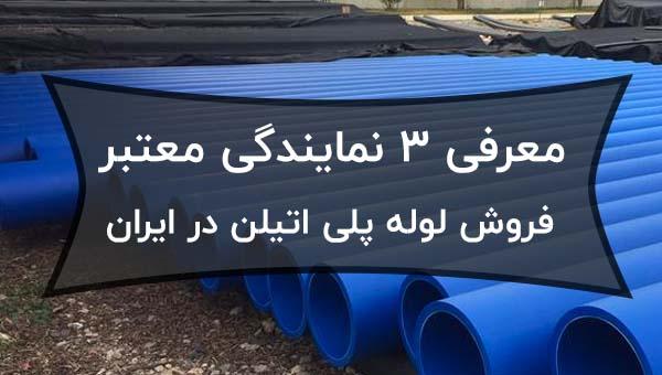 معرفی ۳ نمایندگی معتبر فروش لوله پلی اتیلن در ایران