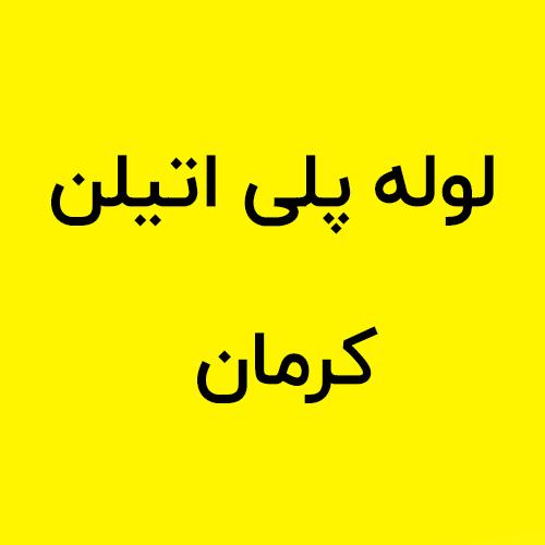 لوله پلی اتیلن کرمان