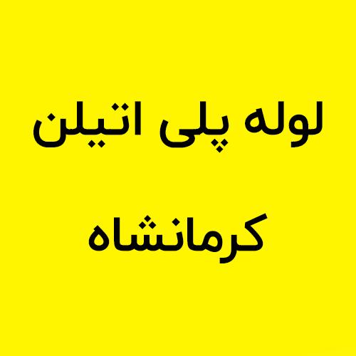لوله پلی اتیلن کرمانشاه