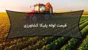 قیمت لوله پلیکا کشاورزی